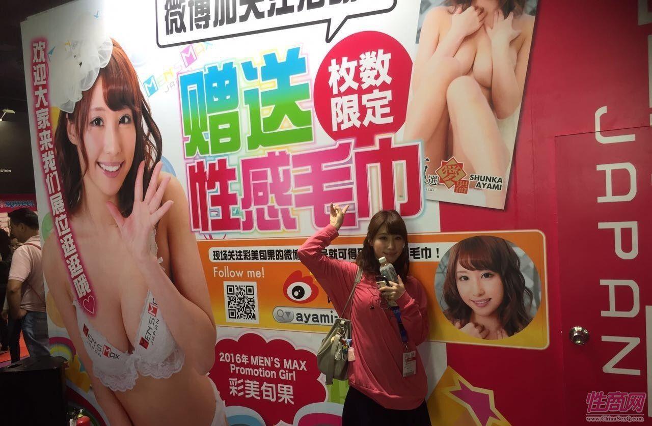 2016上海成人展现场报道(2)图片39