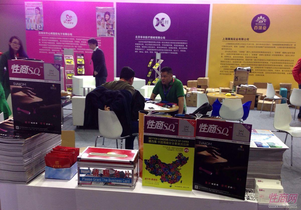 2016上海成人展现场报道(2)图片45
