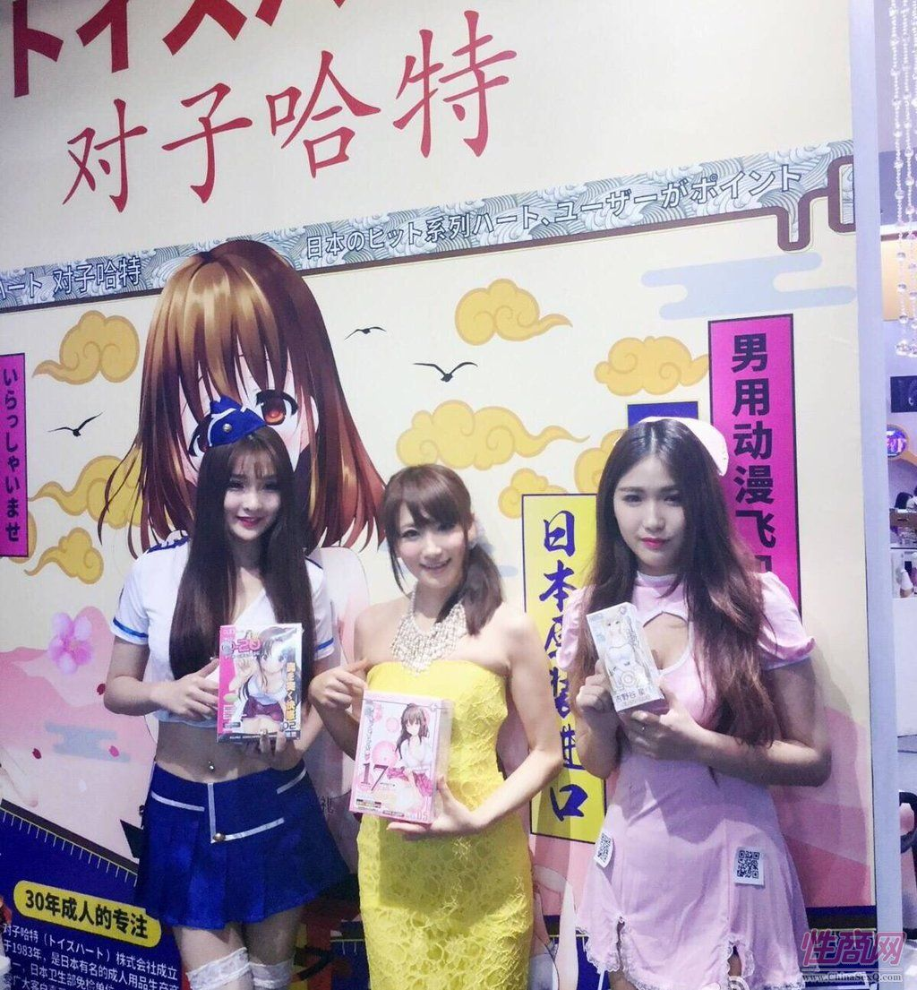 2016上海成人展现场图片报道―精彩集锦图片38