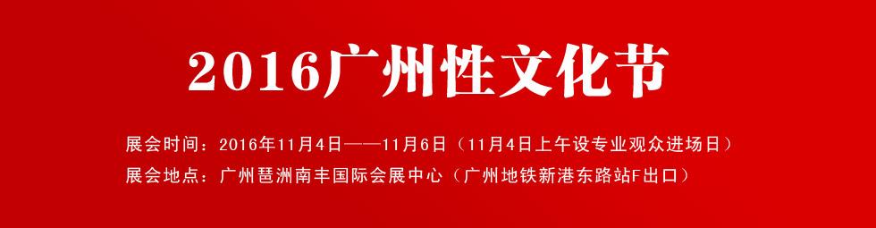 2016第十八届广州性文化节横幅banner