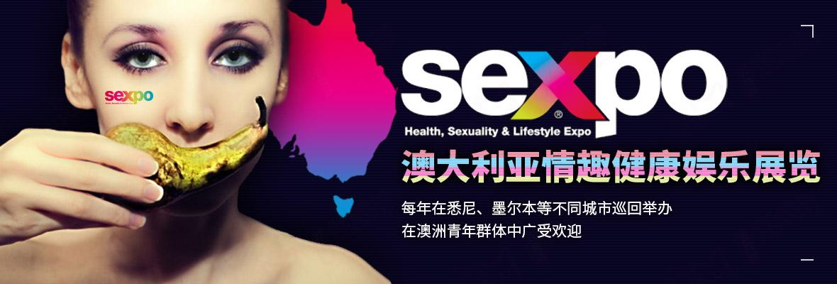 澳大利亚成人展Sexpo横幅banner