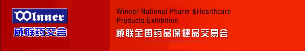 威联全国药品交易会横幅banner