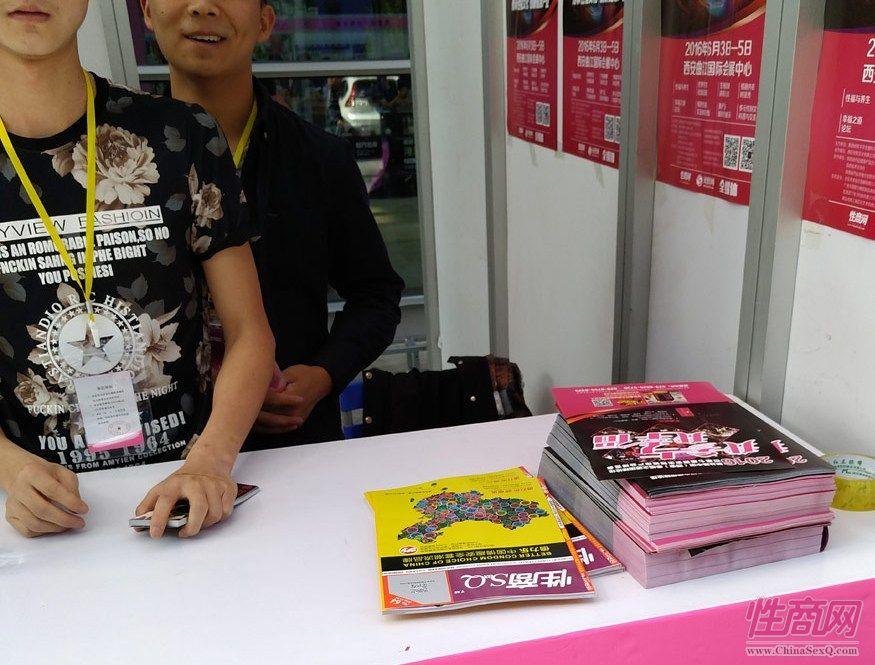 2016西安性博会展会现场掠影图片4