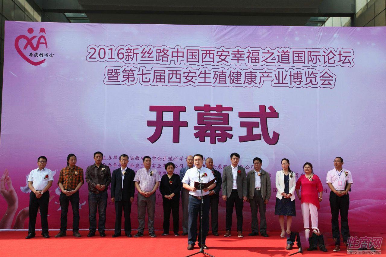 开幕式在9点开始,作为情趣用品行业重量级嘉宾参加开幕式