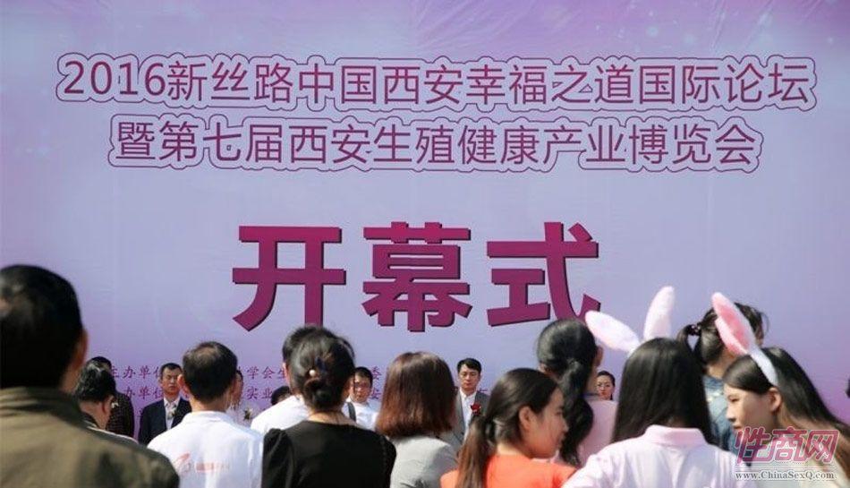性商网参展2016西安性博会现场精彩集锦图片1