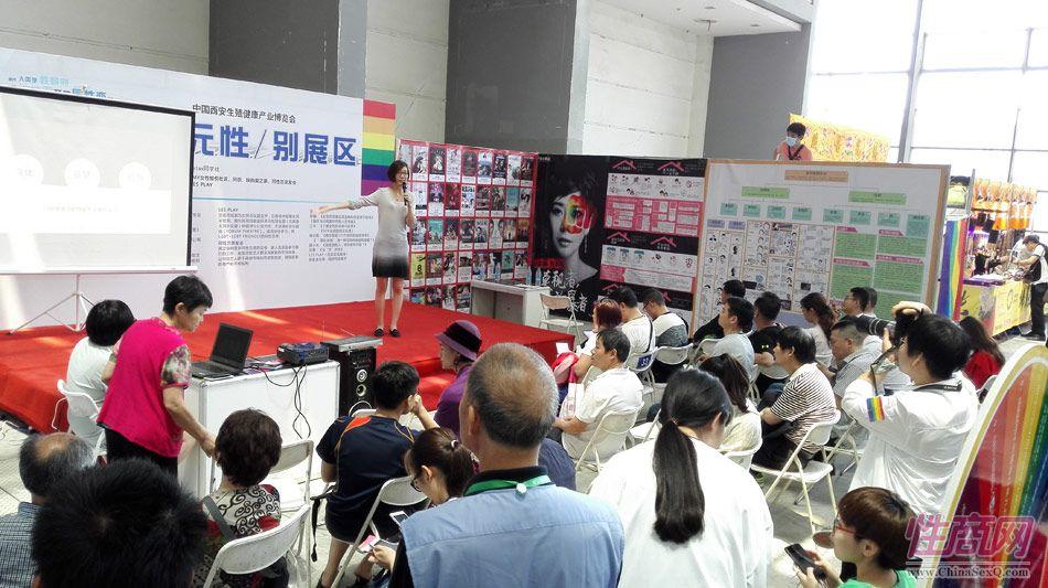 2016西安性博会现场报道――性多元论坛图片1