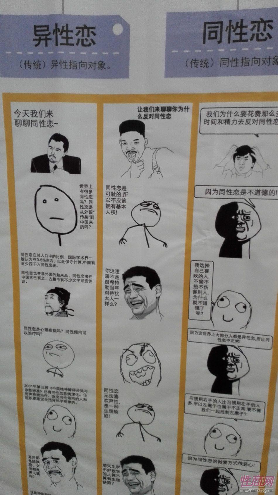 2016西安性博会现场报道――性多元论坛图片6