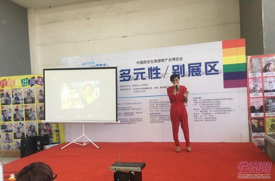 2016西安性博会现场报道――性多元论坛图片7