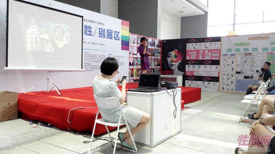 2016西安性博会现场报道――性多元论坛图片12