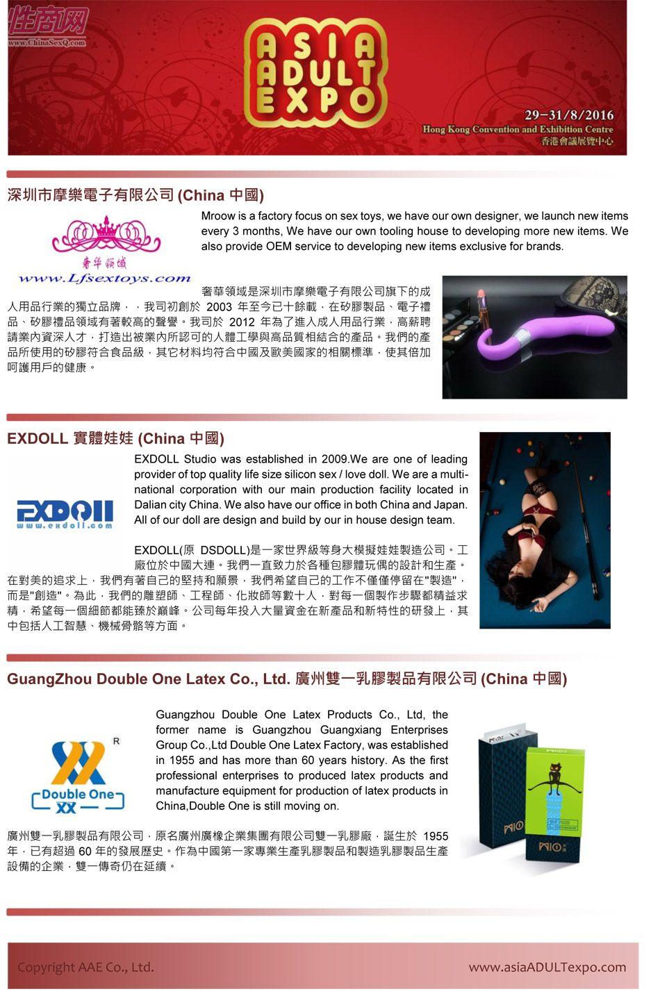 2016年亚洲成人博览AAE(香港)参展企业图片2