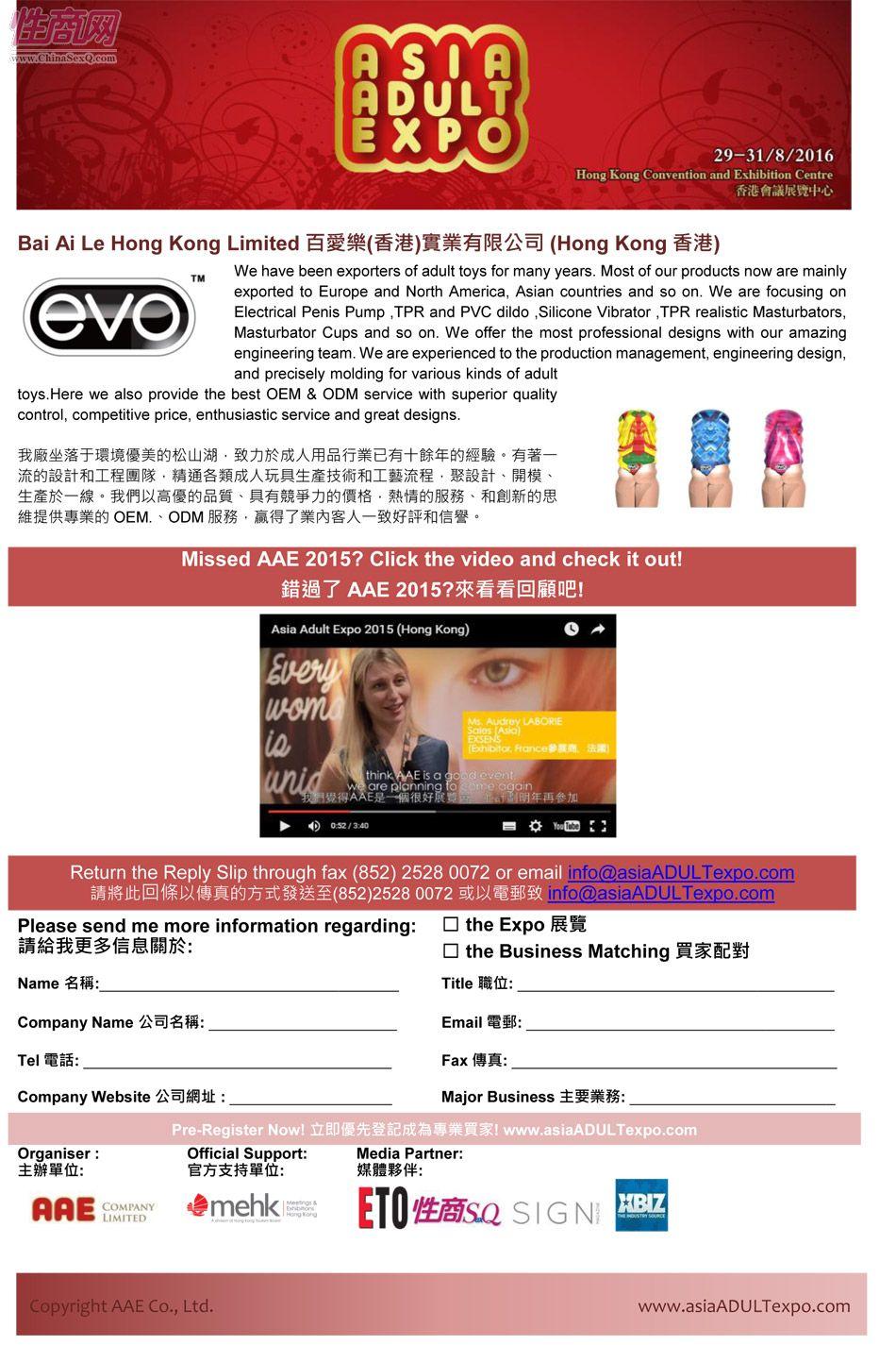 2016年亚洲成人博览AAE(香港)参展企业图片5