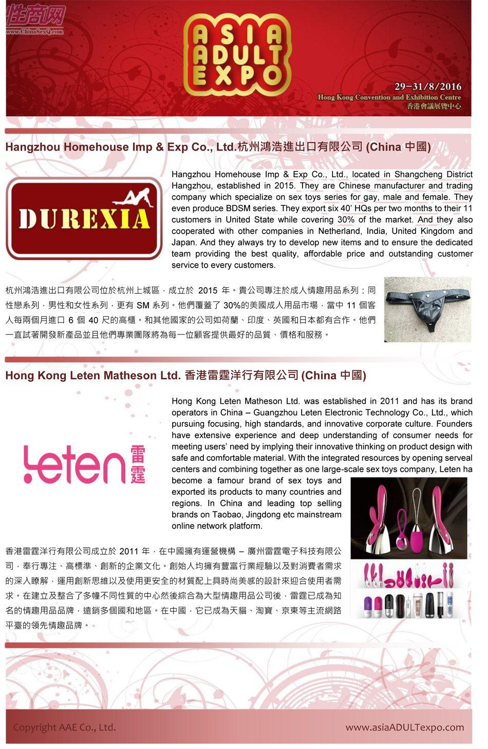 2016年亚洲成人博览AAE(香港)参展企业图片7