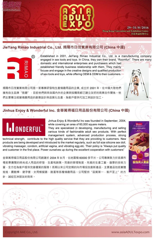 2016年亚洲成人博览AAE(香港)参展企业图片8