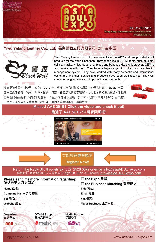 2016年亚洲成人博览AAE(香港)参展企业图片10