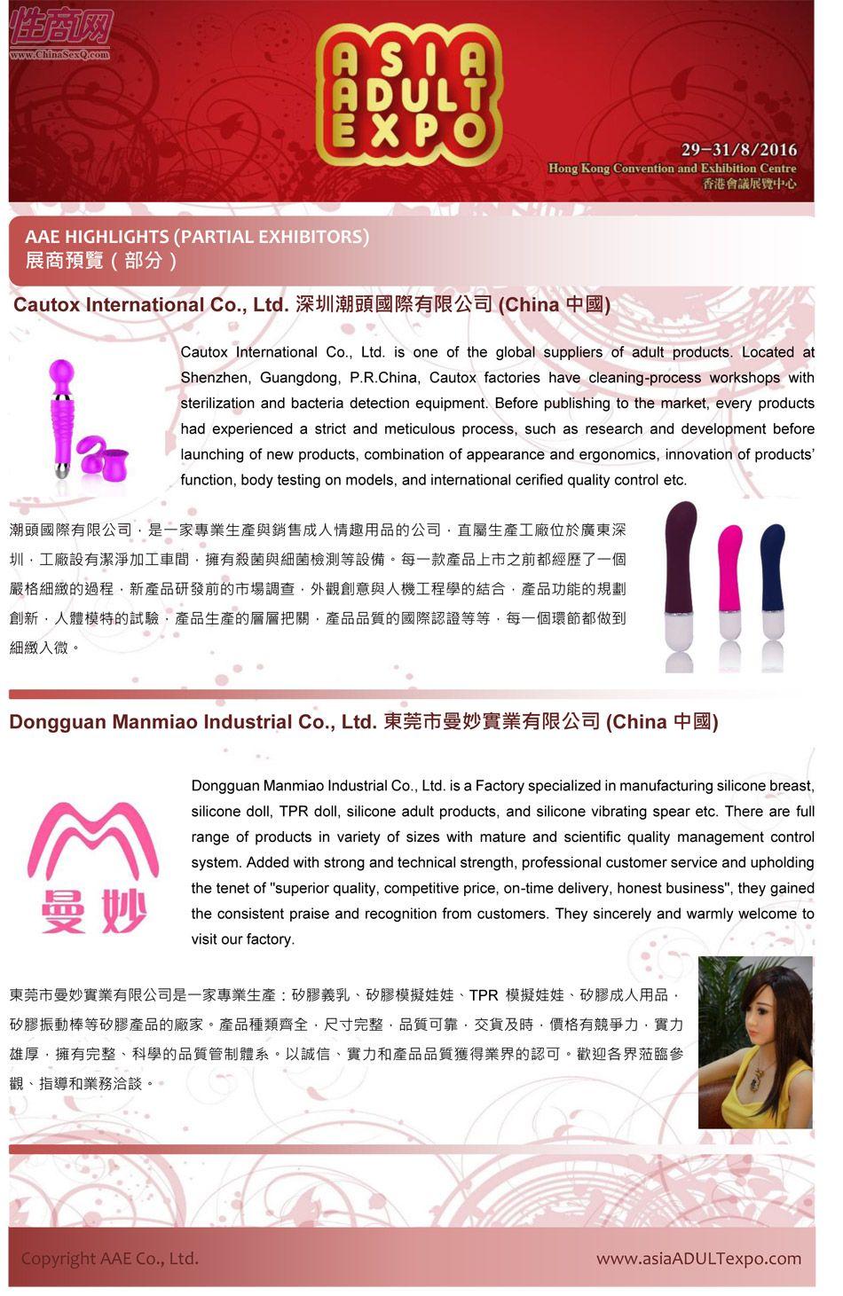 2016年亚洲成人博览AAE(香港)参展企业图片11