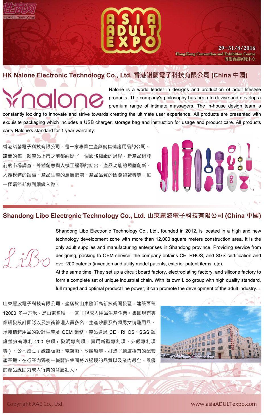 2016年亚洲成人博览AAE(香港)参展企业图片13