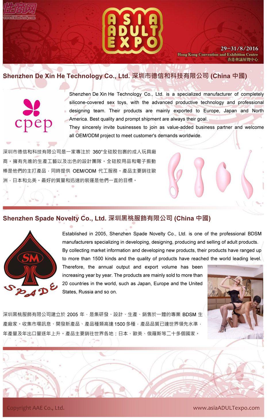2016年亚洲成人博览AAE(香港)参展企业图片14