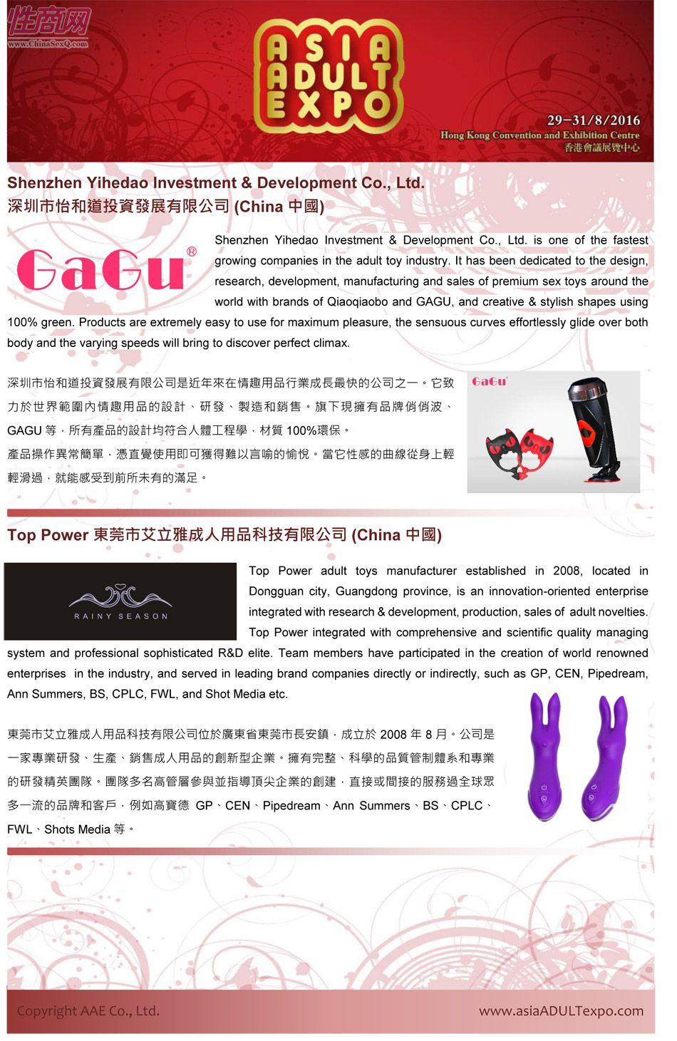 2016年亚洲成人博览AAE(香港)参展企业图片15