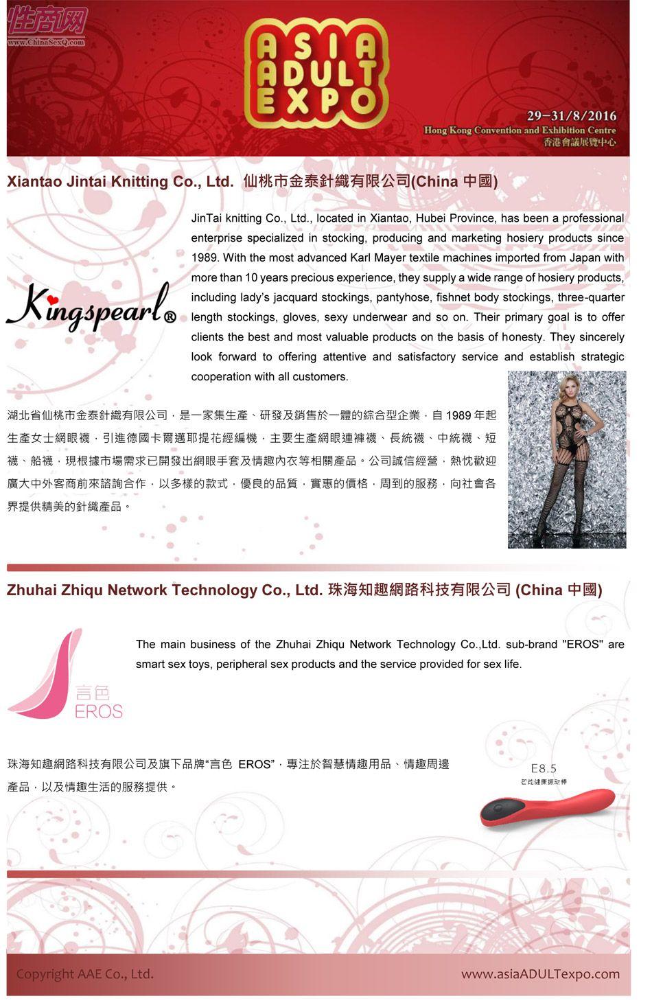 2016年亚洲成人博览AAE(香港)参展企业图片16