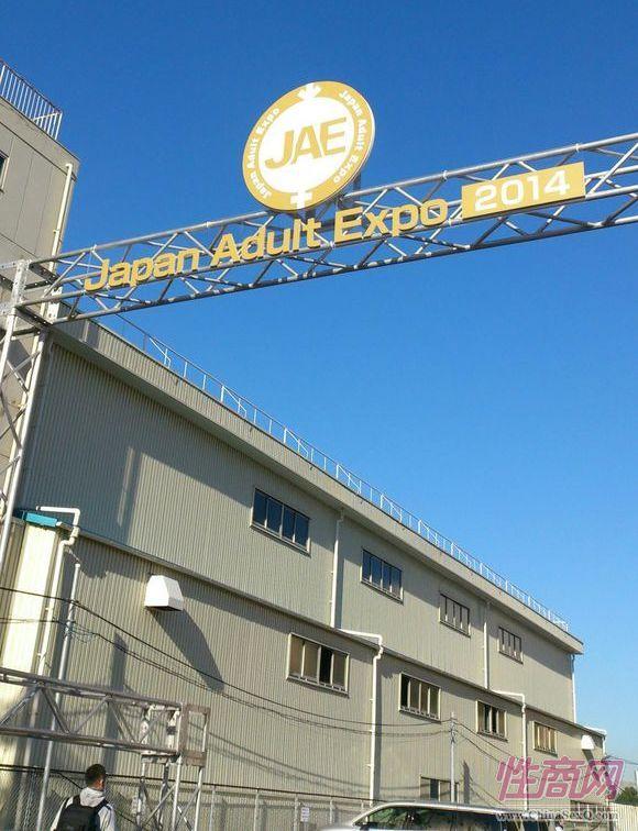 2014日本成人展JapanAdultExpo报道(2)图片1