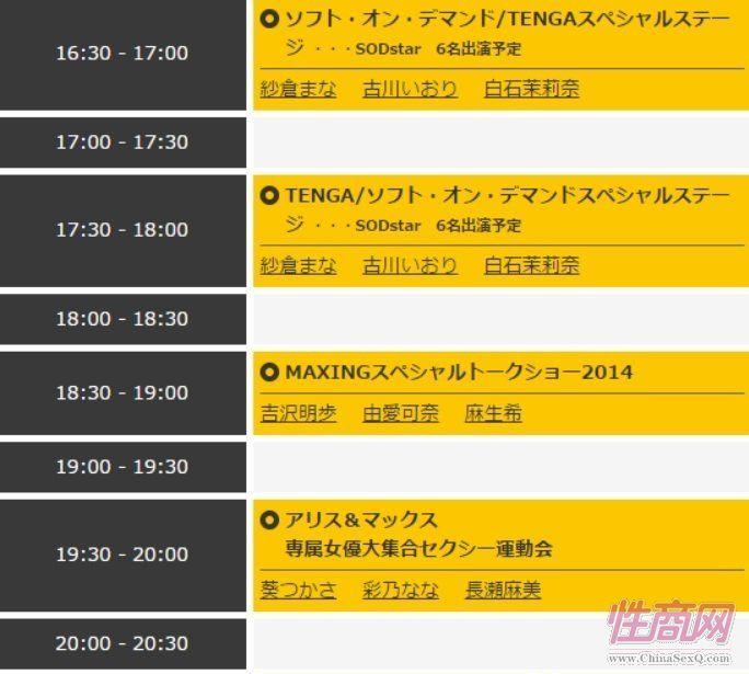 2014日本成人展JapanAdultExpo报道(1)图片6