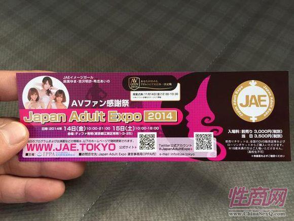2014日本成人展JapanAdultExpo报道(1)图片10