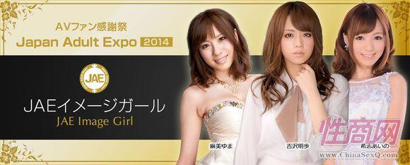 2014日本成人展JapanAdultExpo报道(1)图片19