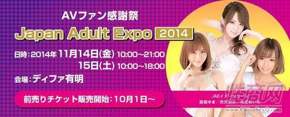 2014日本成人展JapanAdultExpo报道(1)图片21