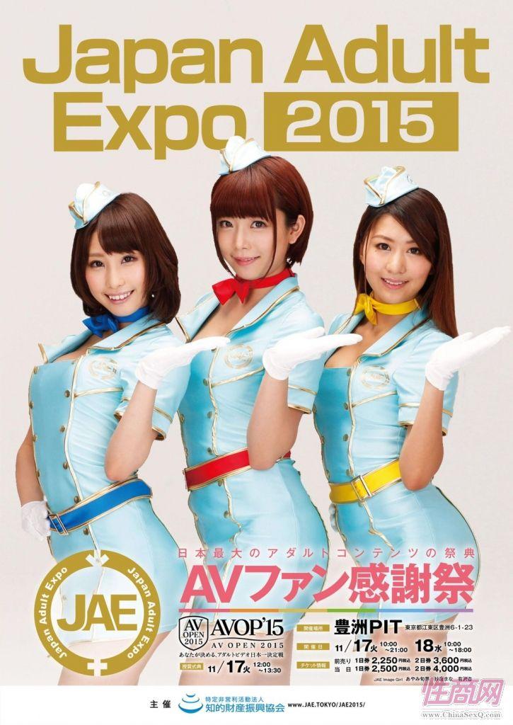 2014日本成人展JapanAdultExpo报道(1)图片51