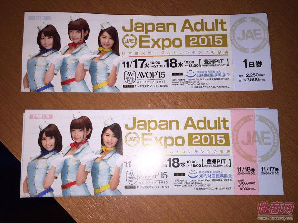 2015日本成人展JapanAdultExpo报道(2)图片5