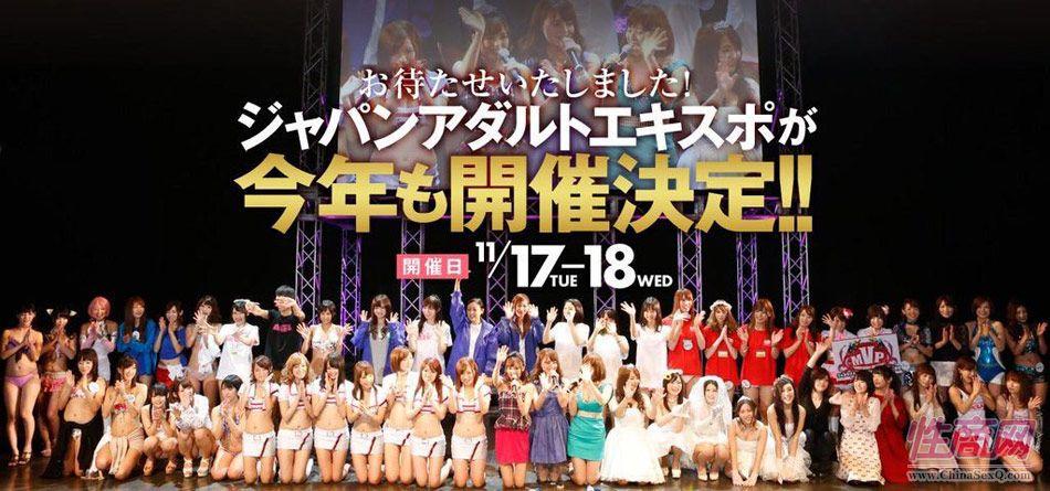 2015日本成人展JapanAdultExpo报道(2)图片24