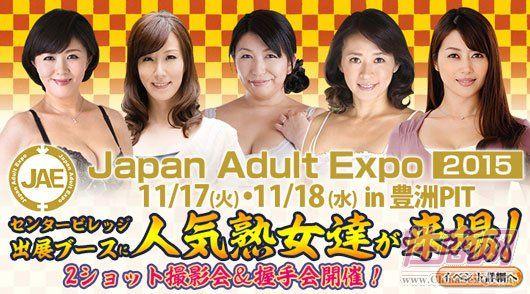 2015日本成人展JapanAdultExpo报道(2)图片37