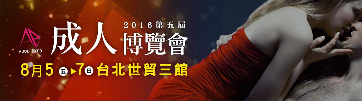 2016第五届台湾成人博览会横幅banner