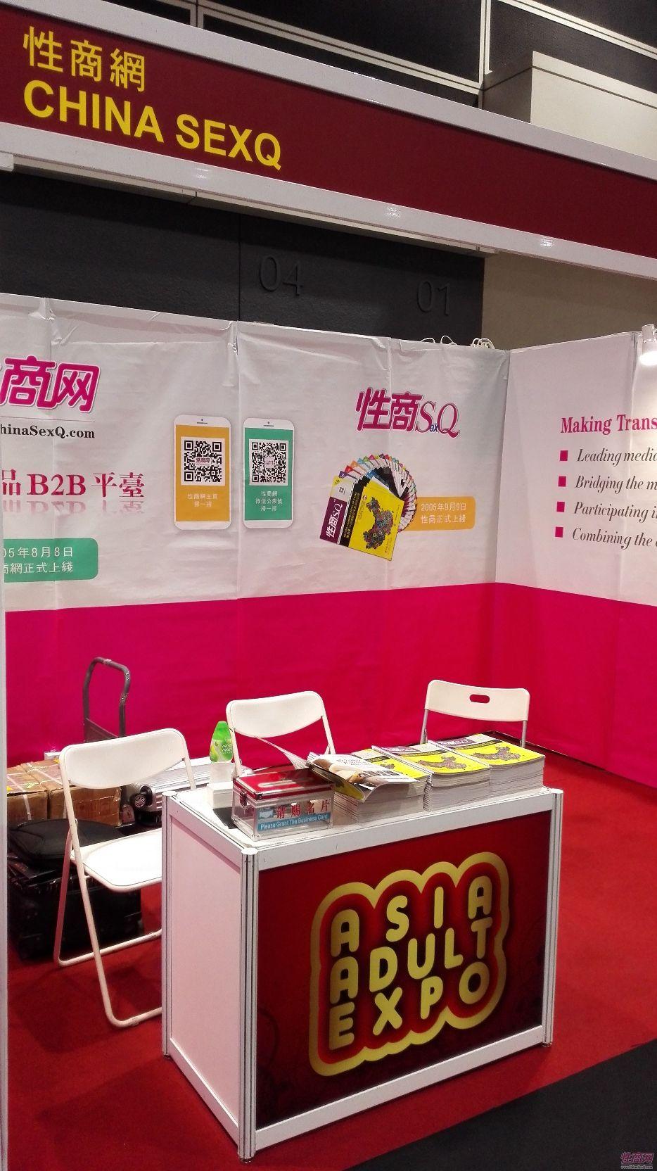 2016亚洲成人博览AAE展会现场图片报道1图片2