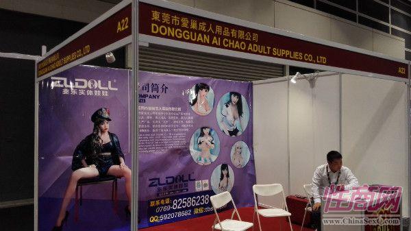 2016亚洲成人博览AAE展会现场图片报道1图片15