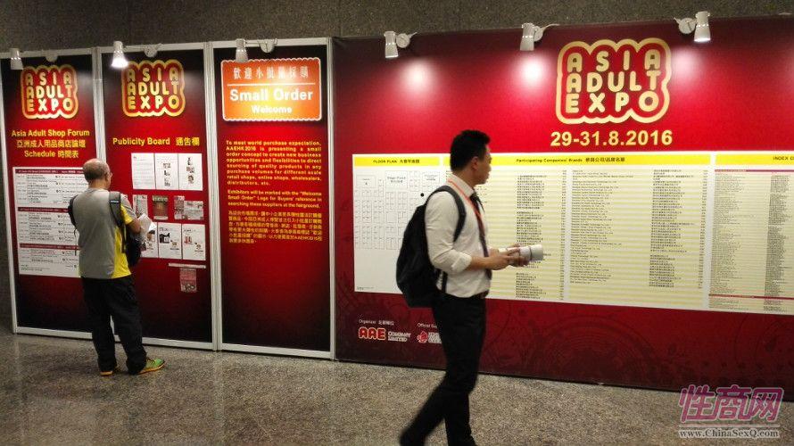 2016亚洲成人博览AAE展会现场图片报道2图片2