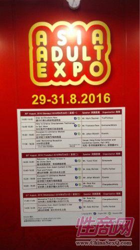 2016亚洲成人博览AAE展会现场图片报道2图片18