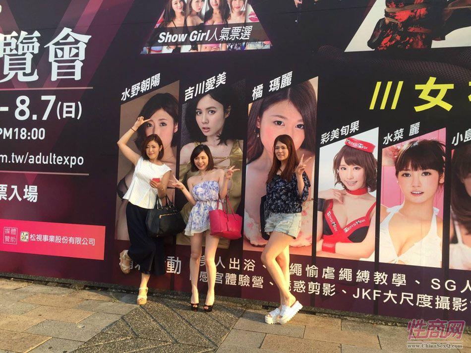 2016第五届台湾成人博览在台北世贸举行图片38
