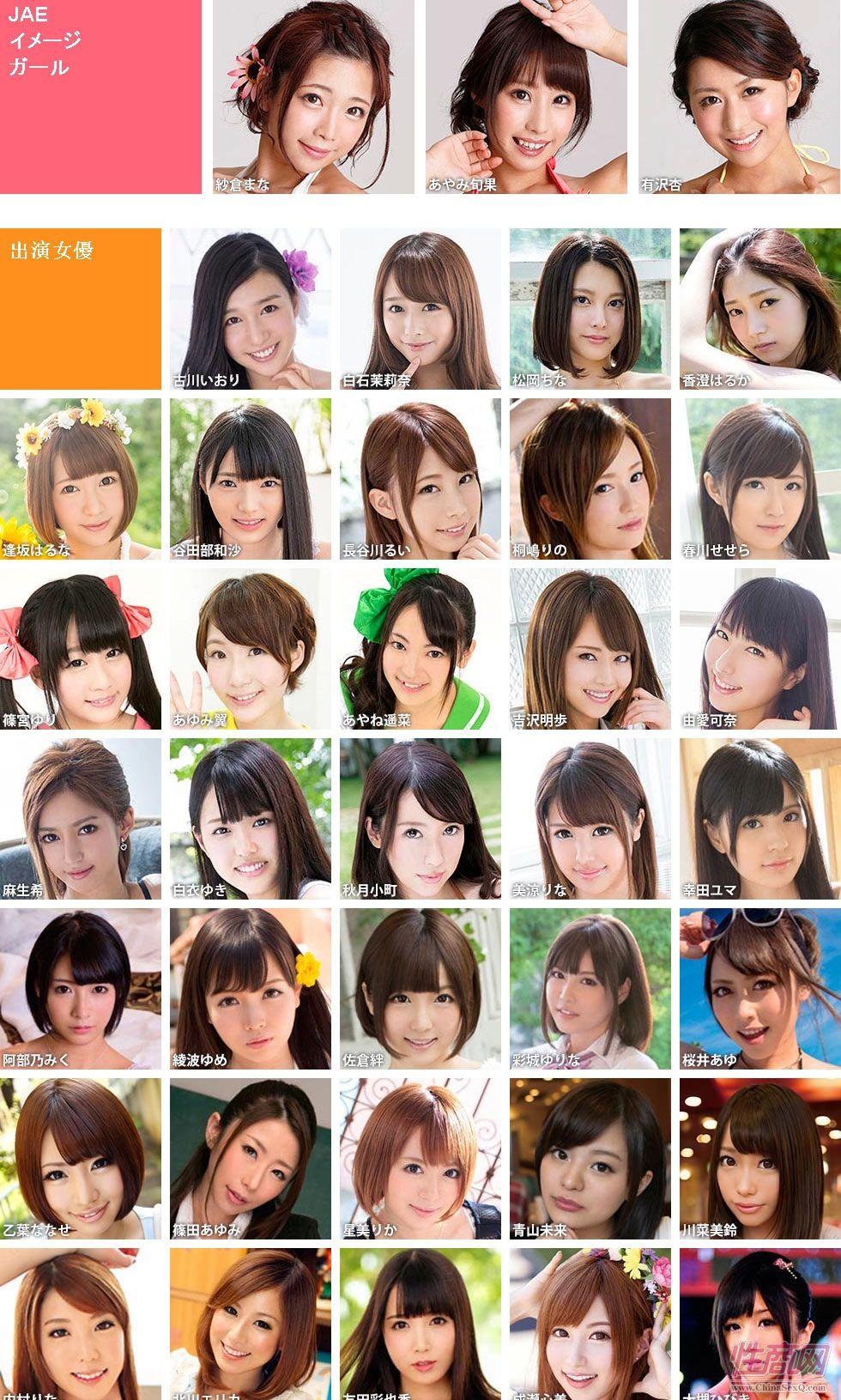 参加2015日本成人展的女优名单1