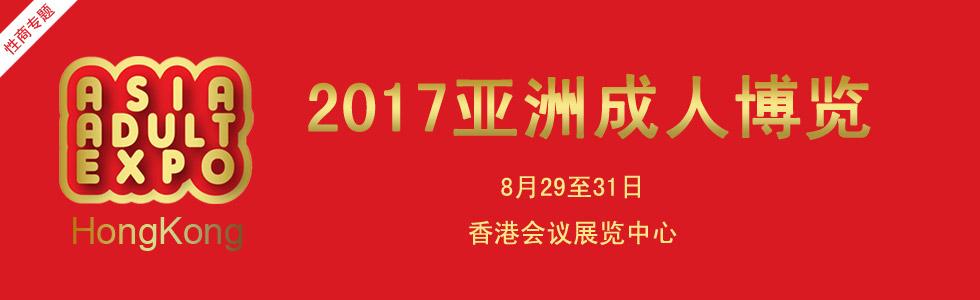 2017亚洲成人博览AAE(香港)横幅banner