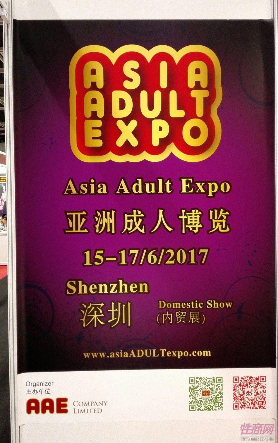 2016香港亚洲成人博览现场报道精彩集锦图片13