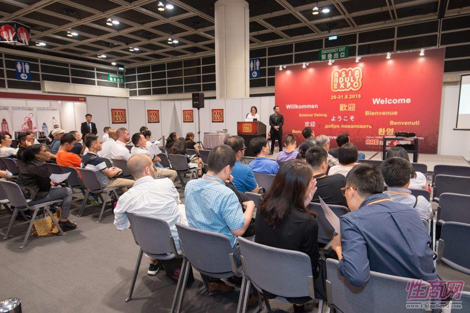 2016亚洲成人博览AAE(香港)行业论坛图片7