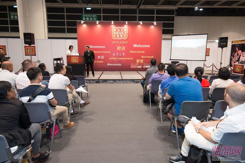 2016亚洲成人博览AAE(香港)行业论坛图片8