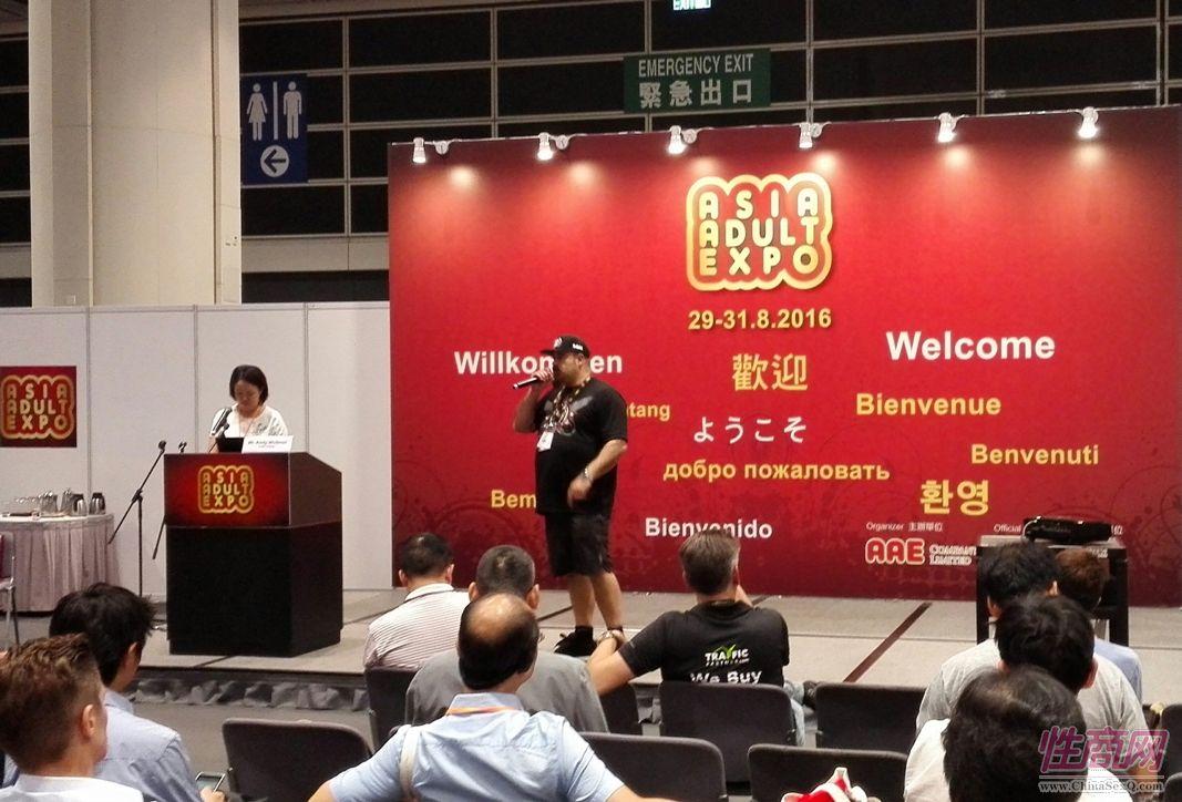 2016亚洲成人博览AAE(香港)行业论坛图片10