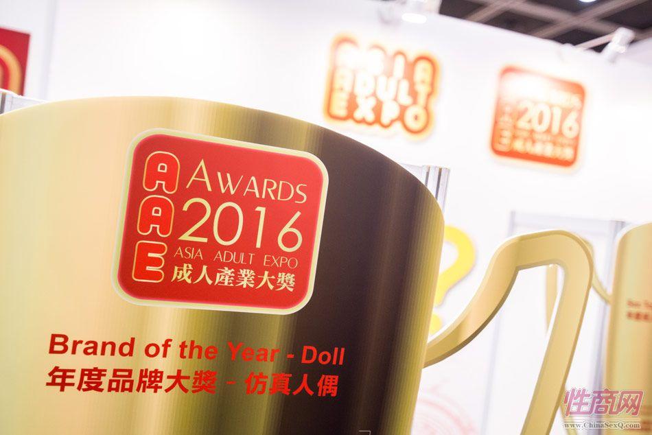 2016亚洲成人博览AAE(香港)颁奖典礼图片2