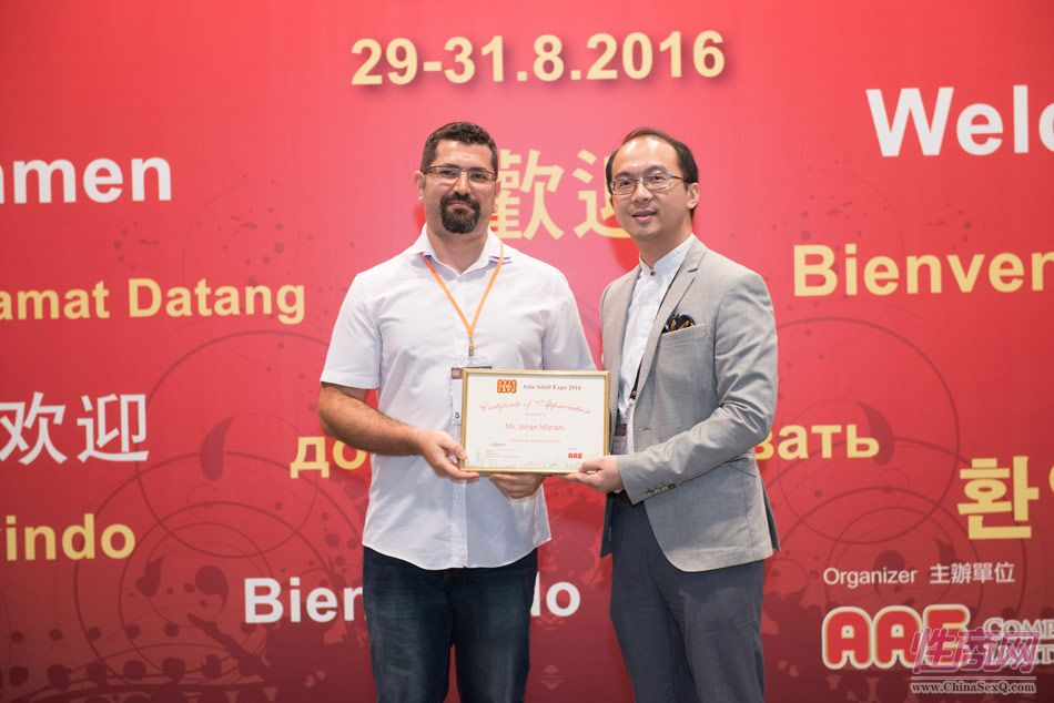 2016亚洲成人博览AAE(香港)颁奖典礼图片12