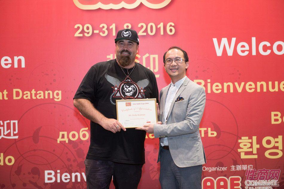 2016亚洲成人博览AAE(香港)颁奖典礼图片21
