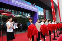 第三届上海成人展开幕式
