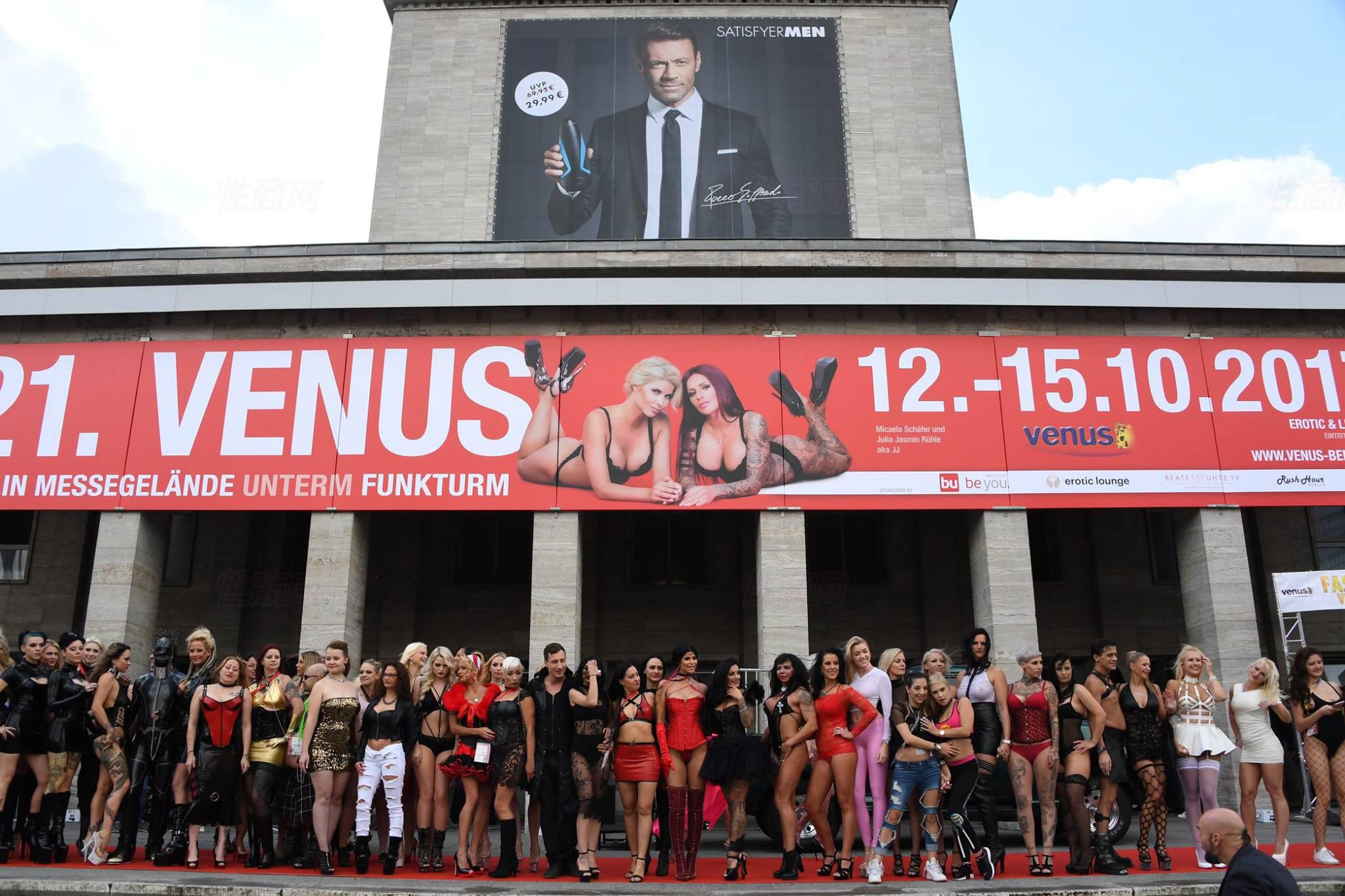 嘉宾们参加2017柏林成人展开幕式
