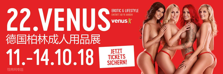 2018德国柏林国际成人用品展VENUS横幅banner